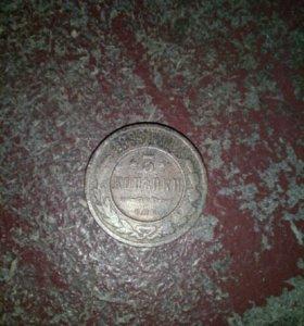 Монета 3 копейки 1899 г.