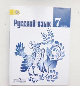 Учебник по русскому языку 7класс