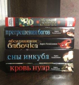 Книги Лорел Гамильтон