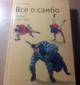 Книга всё о самбо
