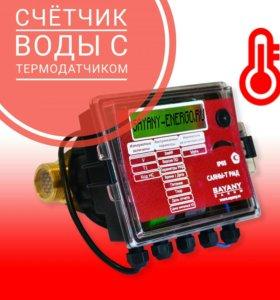 Счётчик воды с термодатчиком