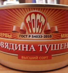 Тушенка Госрезерв