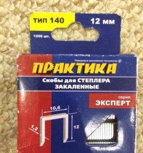 Скобы для степлера 12 мм и 8 М две пачки