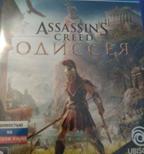 Assassins Creed Одиссея НОВАЯ!!!