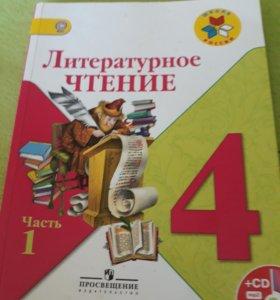 Учебник литература 1 часть