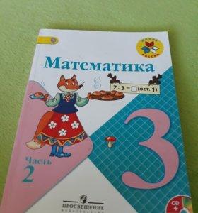 Учебник математика 3 класс 2 часть