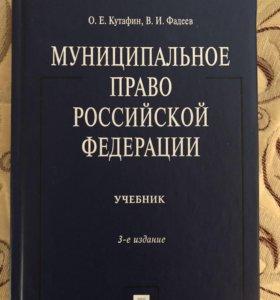 Книги по муниципальному праву