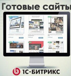 Создание сайта на 1с-Битрикс