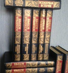 Всемирная история 24 тома