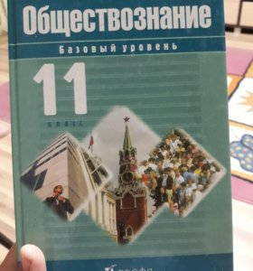 Книга по обществознанию за 11класс.