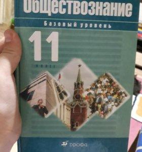 Книга по обществознанию 11класс