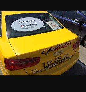 Набор водителей Яндекс Такси