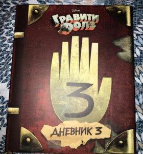 Книга Гравити фолз 3 часть. Дневник.