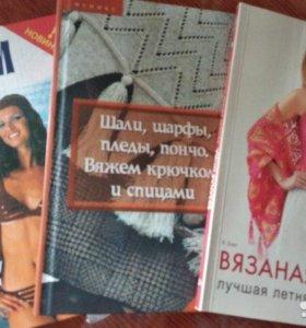 Книги по вязанию и лоскутному шитью