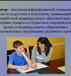 Ищем тьютора мальчику в школу