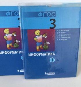 Учебник для 3 класса информатика