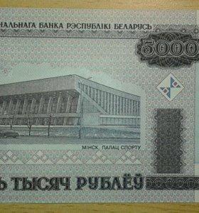 5000 рублей (Беларусь мод. 2000г.) ПРЕСС