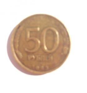 Пятьдесят рублей 1993