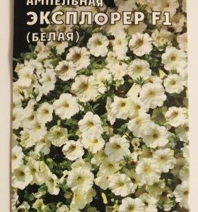Семена 🌸Петуния «Эксплорер F1» белая