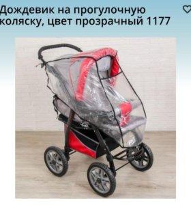 Дождевик НОВЫЙ для коляски