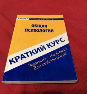 Общая психология. Скорая помощь студенту.