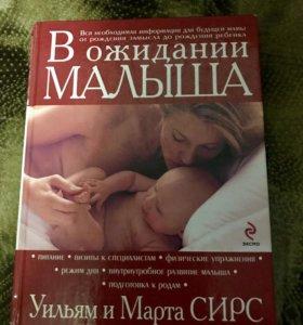 Книга про беременность. В ожидании малыша.