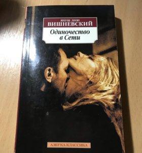 Одиночество в Сети.Роман.Я.Л.Вишневский