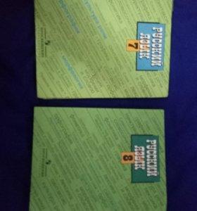 Учебники русский язык 7-8