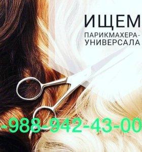 Требуется мастер парикмахер универсал