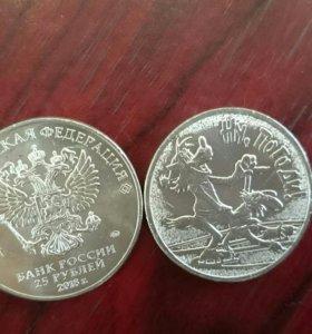 Ну, погоди 25 рублей 2018 (обычная)
