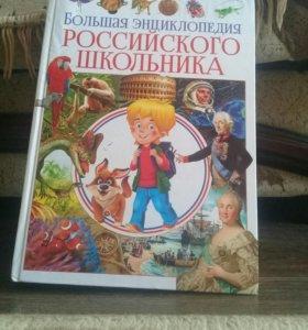 Полная энциклопедия Российского школьника
