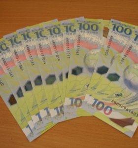 10 купюр - 100 рублей чемпионат мира, футбол