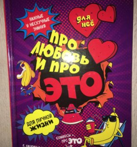 """Книга для неё """"Про любовь и про ЭТО"""""""