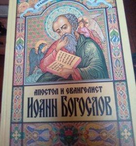 Книга иоан богослов