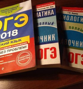 Учебники по подготовке к огэ
