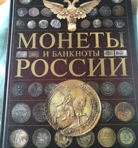 Продам книгу монеты России