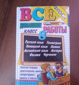 Решебник по всем предметам 8 класс