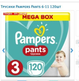 Подгузники Трусики Pampers Pants 3, 6-11кг, 120шт