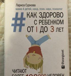 Книга Сурковой