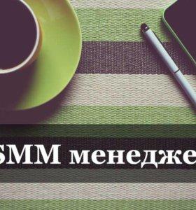 SMM МЕНЕДЖЕР