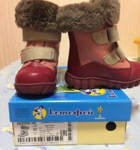 Зимние ботинки Котофей 22 разм