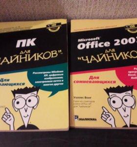 Книги для эффективного знания компьютера