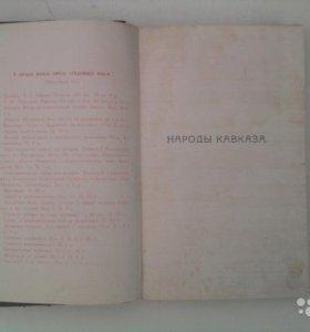 НАРОДЫ КАВКАЗА-1914 ГОД
