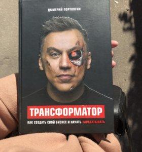 Книга «трансформатор»