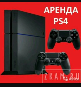 PS4,    АРЕНДА.