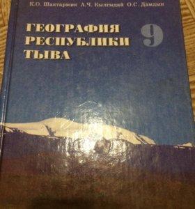 Учебник географии