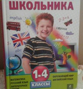 Школьный справочник