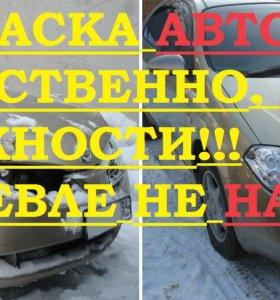 ПОКРАСКА РЕМОНТ!!!