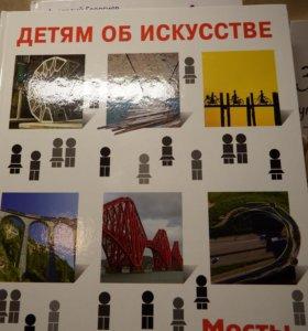 Мосты.Инженерное искусство