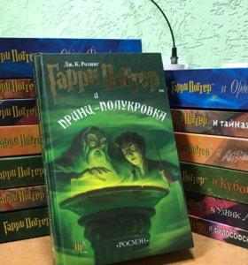 Гарри Поттер. Росмэн. 7 томов. Новые